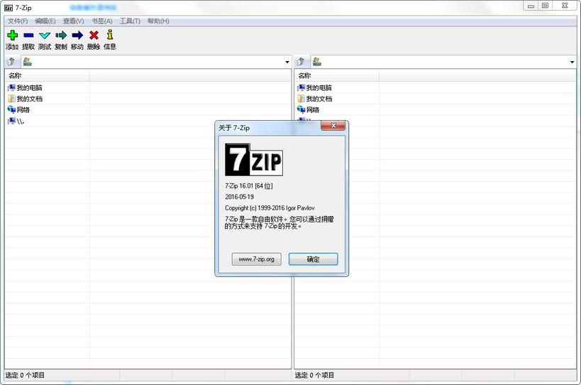 7-Zip (压缩工具)