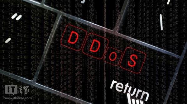 是什么让半个美国网络瘫痪?DDoS白皮书带你看真相