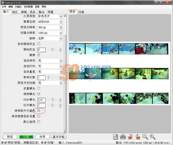 图像扫描管理软件
