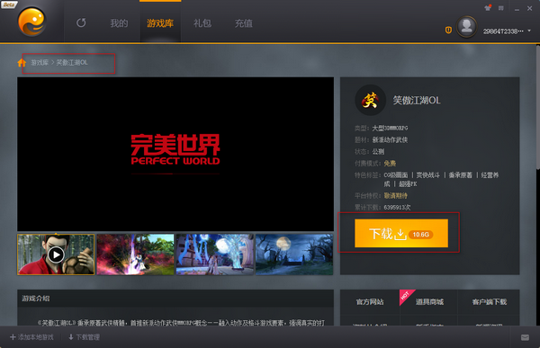 PGP完美游戏平台