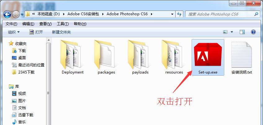 Photoshop CS6怎么安装?Photoshop安装详细教程