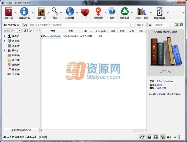 电子书管理工具