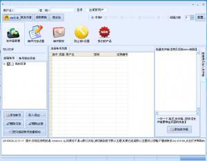 石青万能邮件助手 v1.1.4.10