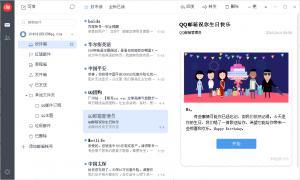 网易邮箱大师 v2.1.2.9