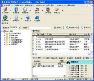 里诺固定资产及设备管理系统 v2.80 单机版