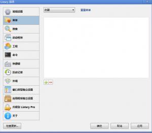 Listary v5.00.2380 Beta(搜索程序)