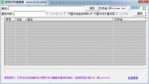 新视文件与内容搜索工具 v1.0
