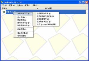 沙盘软件|Sandboxie v5.13.2 Beta 多国语言版