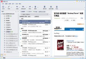 网易邮箱大师 v2.2.1.10
