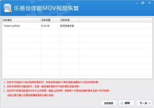 乐易佳佳能mov视频碎片重组软件 v5.2.1