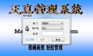 王真管理系统 v1.0