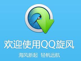 QQ旋风 v4.8.773 官方版