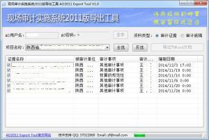现场审计实施系统2011版导出工具 v2.3