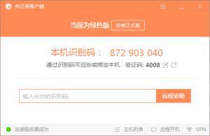向日葵远程控制客户端 v8.6.5.43162