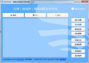 BIGEMAP一键离线地图发布工具 v10.4.0