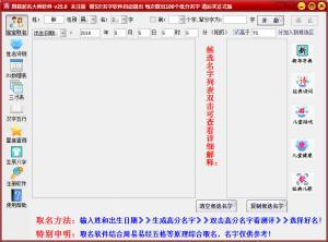 周易起名大师 v25.0