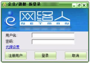 网络人Netman旗舰版V2.318官方版