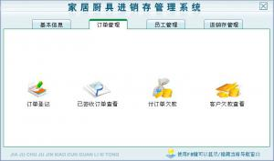 宏达家居厨具进销存管理系统 v1.0