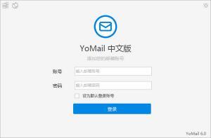 YoMail邮件客户端 v7.0