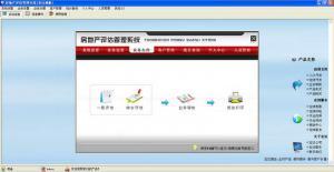 宏达房地产评估管理系统 v1.0