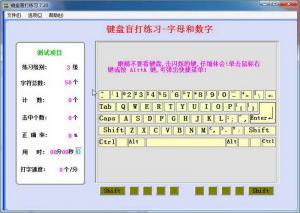 键盘盲打练习软件 v7.20