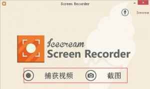 屏幕录像软件|IceCream Screen Recorder v3.70