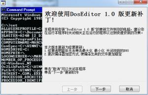 DOSEditor更新补丁 v1.0
