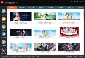 久久晴天淘宝店铺特效代码装修软件 v9.2