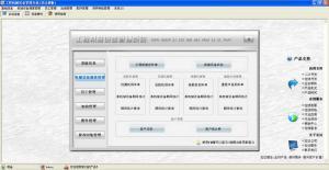宏达工程机械设备管理系统 v1.0