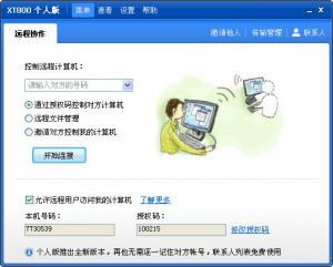 远程控制|XT800连控个人版 v1.0.0