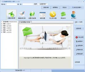 石青邮件群发大师 V1.7.8.10 绿色版