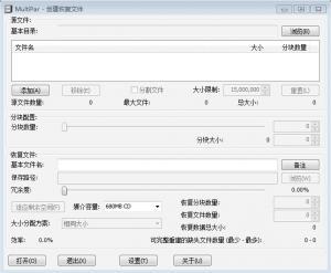 创建PAR2/校验源/修复源|MultiPar 1.2.9.6 绿色中文版_