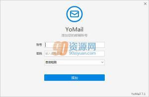 YoMail邮箱客户端 V7.1.2.1 官网最新版 - 完美支持Gmail