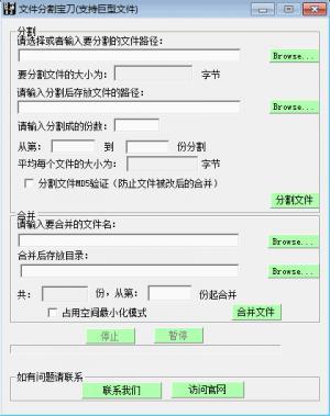 文件分割宝刀 1.01 绿色版