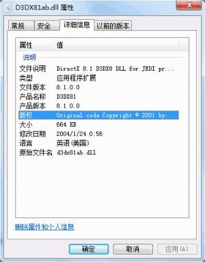 d3dx81abd.dll 免费版