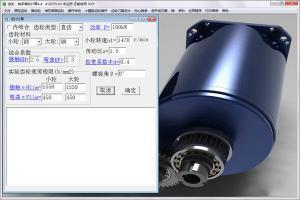 齿轮轴承等的计算 v5.0