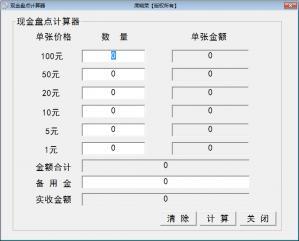 现金盘点计算器 v1.3
