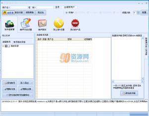 石青万能邮件助手 v1.1.6.10