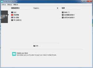 屏幕录像|Tanida Demo Builder v11.0.13.0