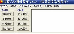诸葛六爻断卦程序 v2016
