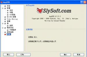 DVD解密 Slysoft AnyDVD v8.0.3.2 Beta