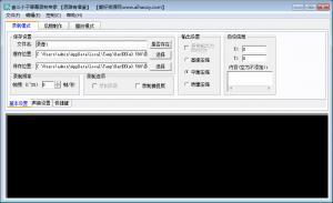 奋斗小子屏幕录制专家(附源码)1.0 绿色版