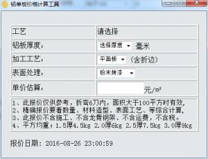 铝单板价格计算工具 v4.1.2.0