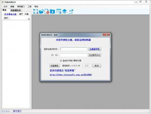 终极排课软件4 v4.16.0.105
