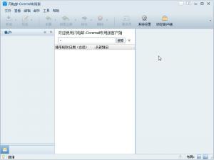 邮件客户端|Coremail闪电邮 v1.3.1.5