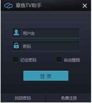 章鱼直播助手 v1.0.9.8