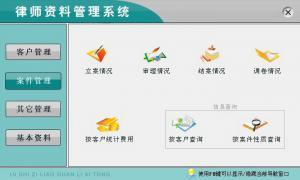 宏达律师资料管理系统 v1.0