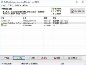 软件更新升级大师|SUMo v4.5.1.326