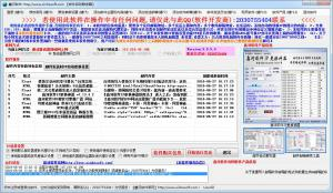 鑫河邮件自动群发器 v3.5.6.10