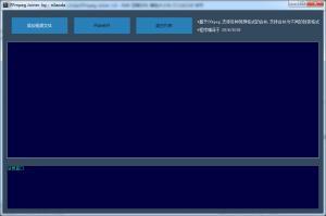 视频无损合并工具 FFmpeg Joiner v1.0